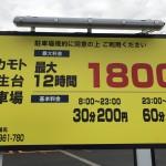 さかもと駐車場_IMG_7110